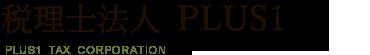 朴廷熙公認会計士事務所|公認会計士、中小企業診断士、専門スタッフが税務・会計・財務・その他経営に関わる全ての業務を全力で総合的にサポート。