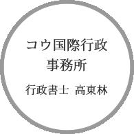 コウ国際行政事務所