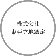 株式会社 東亜立地鑑定