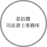 姜信潤 司法書士事務所