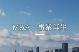 M&A・事業再生|会社の分割・合併等、株式交換・株式移転・自社株(金庫株)取得、ホールディングスカンパニー(持株会社)の設立