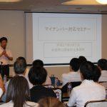 平成27年9月16日 マイナンバー対応セミナーを開催しました