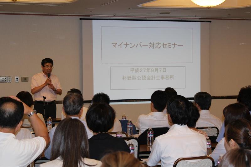 平成27年9月16日 マイナンバー対応セミナーの様子6